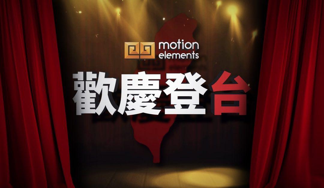 (中文(繁體)) MotionElements歡慶登台 亞洲人像素材限時免費下載
