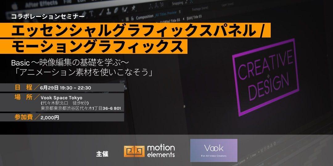 [6月29日] Basic 〜映像編集の基礎を学ぶ〜 Vol.1 「アニメーション素材を使いこなそう」