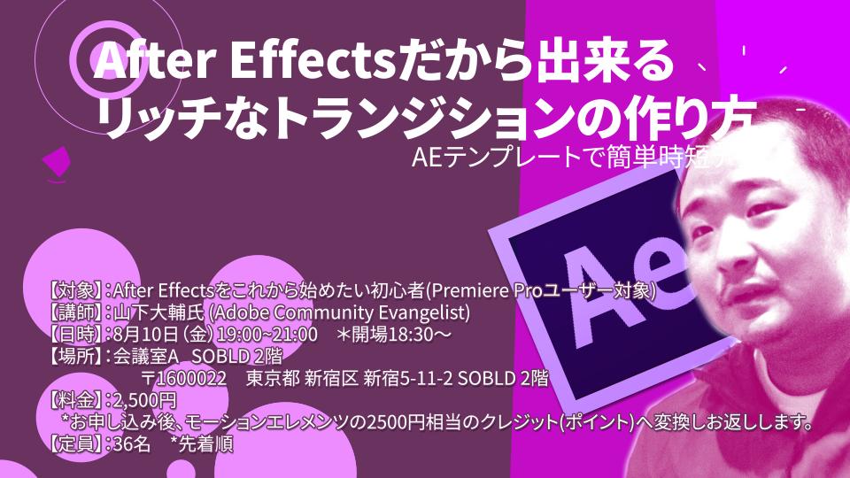 [8月10日] Liveセミナー!After Effectsだから出来るリッチなトランジションの作り方  ~ AEテンプレートで簡単時短テク~