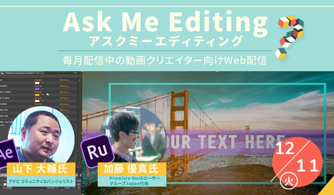 [12月11日]Ask Me Editing(アスクミーエディティング) – 毎月配信中の動画クリエイター向けWeb配信}