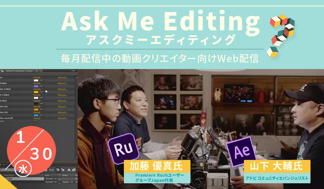 [1月30日]Ask Me Editing(アスクミーエディティング) – 毎月配信中の動画クリエイター向けWeb配信