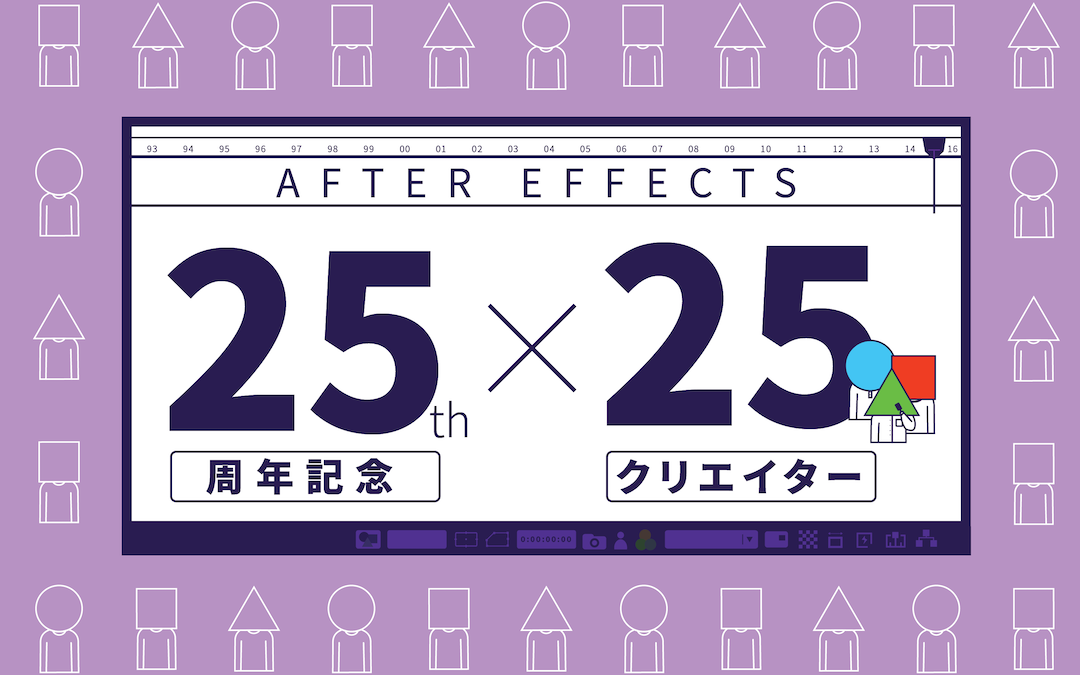 After Effects クリエイターインタビュー