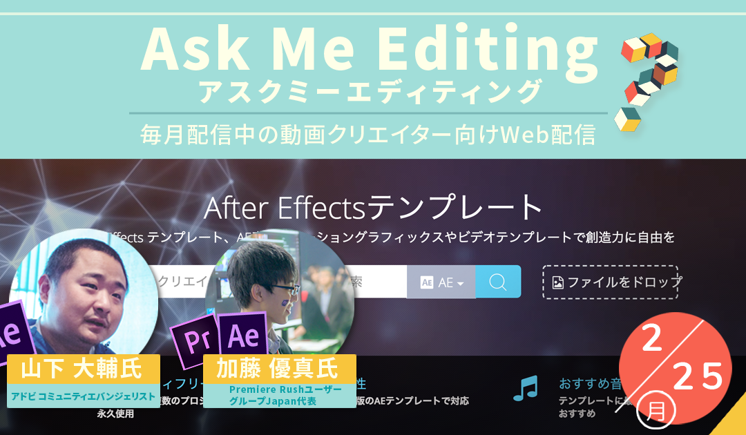 (日本語) [2月25日]Ask Me Editing(アスクミーエディティング) – 毎月配信中の動画クリエイター向けWeb配信