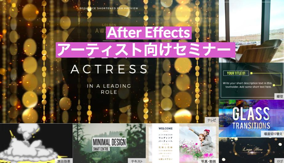 (日本語) [2月22日]After Effectsアーティスト向けセミナー