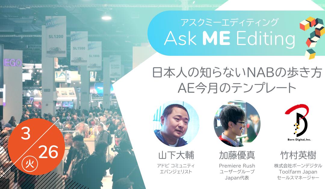[3月26日]Ask Me Editing(アスクミーエディティング) – 毎月配信中の動画クリエイター向けWeb配信